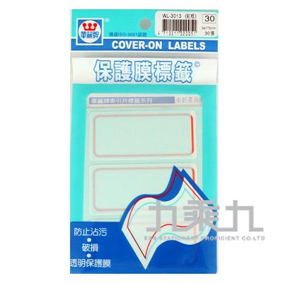 R-華麗保護膜標籤34*73mm(紅框) WL-3013