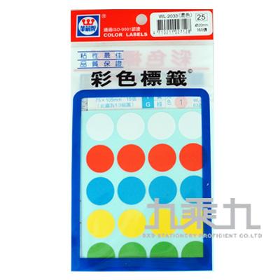 華麗圓形標籤20mm(混色) WL-2033