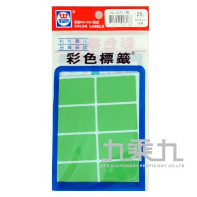 華麗彩色標籤26*40mm(綠色) WL-2070G