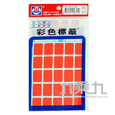 華麗彩色標籤15*20mm(紅色) WL-2072R