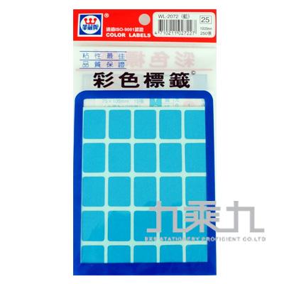 華麗彩色標籤15*20mm(藍色) WL-2072B