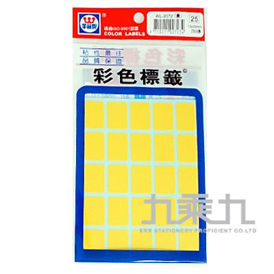 華麗彩色標籤15*20mm(黃色) WL-2072Y