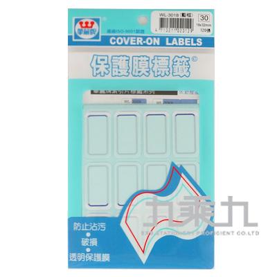 R-保護膜標籤18*32mm(藍框) WL-3018