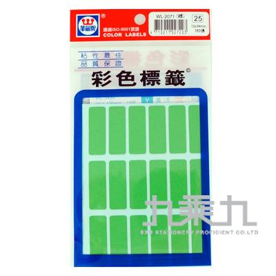 華麗彩色標籤12*34mm(綠色) WL-2071G