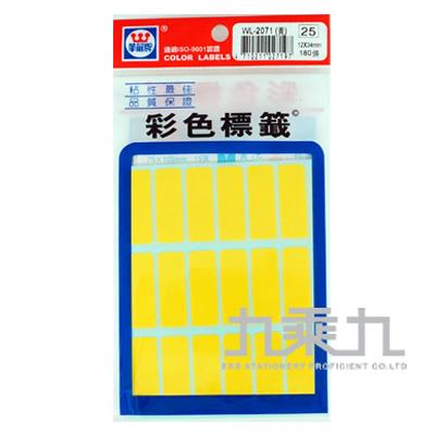華麗彩色標籤12*34mm(黃色) WL-2071Y