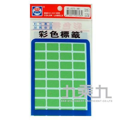 R-華麗彩色標籤12*19mm(綠色) WL-2073G