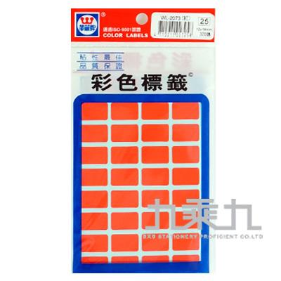 R-華麗彩色標籤12*19mm(紅色) WL-2073R