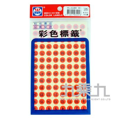華麗螢光數字圓形標籤9mm(紅色) WL-202BR