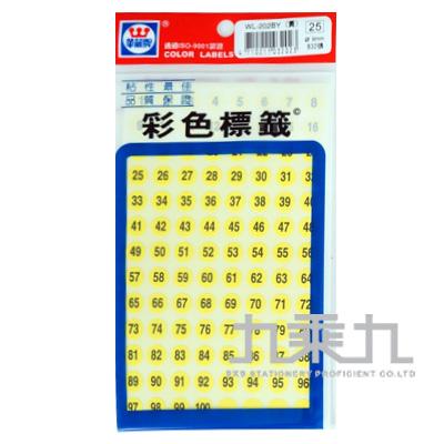 華麗螢光數字圓形標籤9mm(黃色) WL-202BY