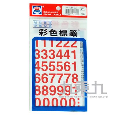 華麗彩色數字標(小/紅色) WL-2061R