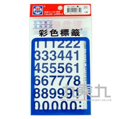 華麗彩色數字標(小/藍色) WL-2061B
