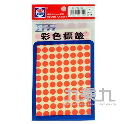 華麗螢光圓型標籤9mm(紅色) WL-204R