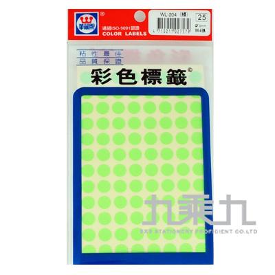 華麗螢光圓型標籤9mm(綠) WL-204G