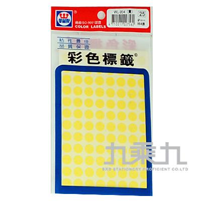 華麗螢光圓型標籤9mm(黃) WL-204Y