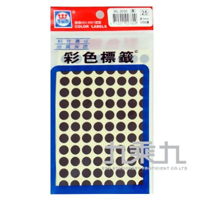 華麗彩色圓形標籤9mm(黑色) WL-2030K