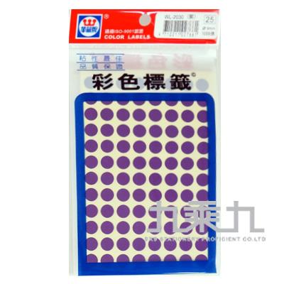R-華麗彩色圓形標籤9mm(紫色) WL-2030V
