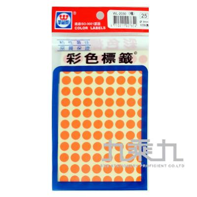 R-華麗彩色圓形標籤9mm( 柑色) WL-2030O