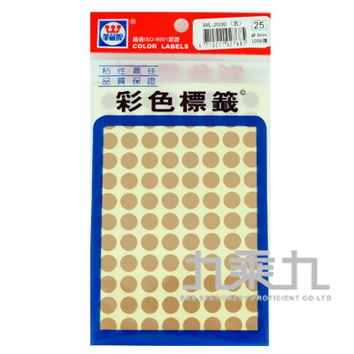 華麗彩色標籤圓形標籤9mm(金色) WL-2030M