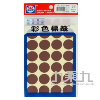 華麗彩色標圓形標籤20mm(咖啡) WL-2032Z
