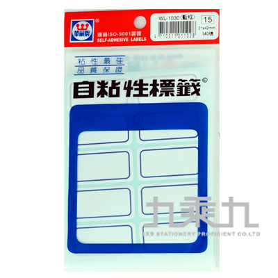 華麗標籤21*42mm(藍框) WL-1030