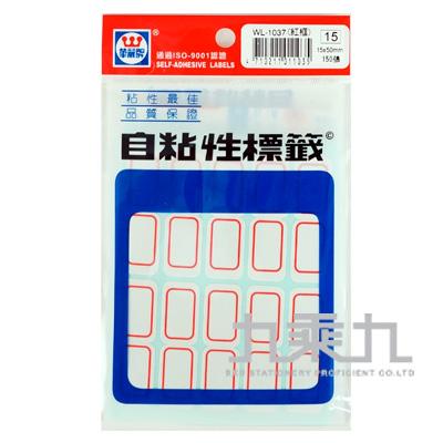 華麗標籤15*50mm(紅框) WL-1037