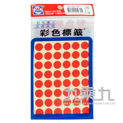 華麗彩色圓形標籤12mm(紅) WL-2027R