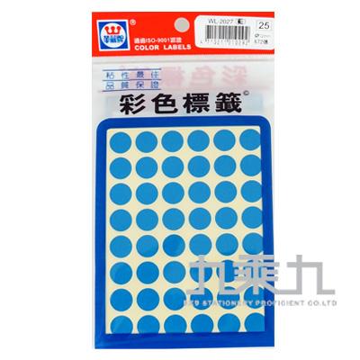 華麗彩色圓形標籤12mm(藍) WL-2027B
