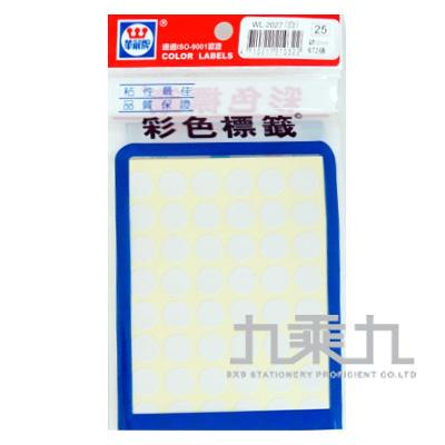 華麗彩色圓形標籤12mm(白) WL-2027W