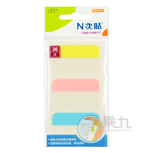 3色-36片分類索引片(黃+粉紅+藍) 28mm x 45mm 66531