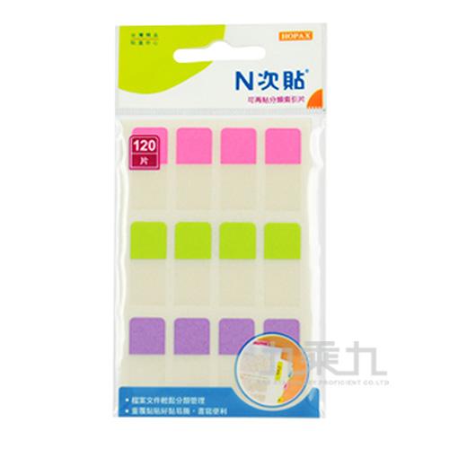 3色-120片分類索引片(洋紅+綠+紫) 28mm X 12mm 66532