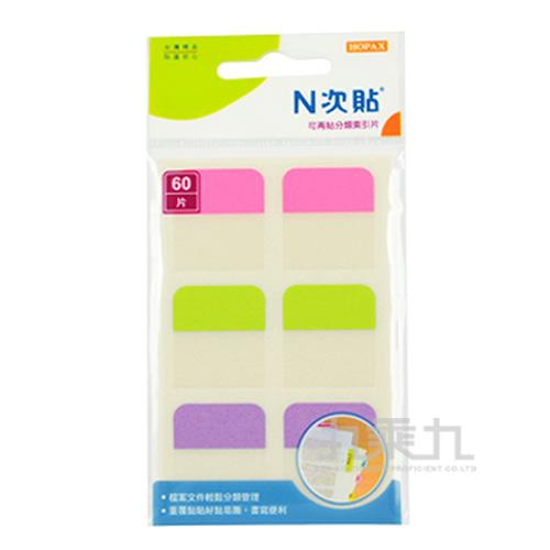 3色-60片分類索引片(洋紅+綠+紫) 28mm X 25mm 66533