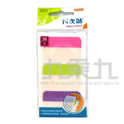 3色-36片分類索引片(洋紅+綠+紫) 28mm x 45mm 66534