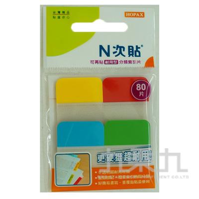 80片耐用型色塊分類索引片(紅+黃+藍+綠)38mmX25mm