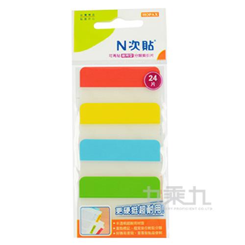 4色-24片耐用型色塊分類索引片(紅+黃+藍+綠)38mmX51mm