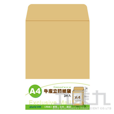 A4牛皮立體紙袋 PEC-4503