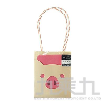 傳語禮袋-驚喜豬  XZV86121