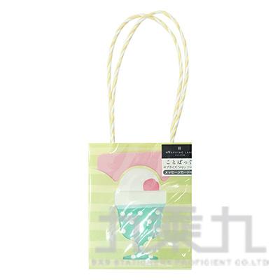 傳語禮袋-甜蜜蘇打 XZV86124