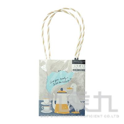傳語禮袋-午茶時光   XZV86133