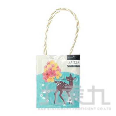 傳語禮袋-花鹿  XZV86135