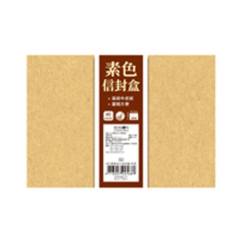 25K素色40入信封盒-牛皮 RA5503-7C