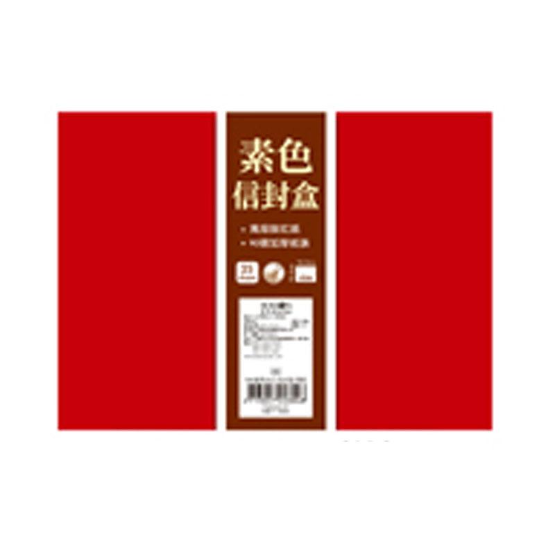 18K素色25入信封盒-鮮紅 RA6033-3C