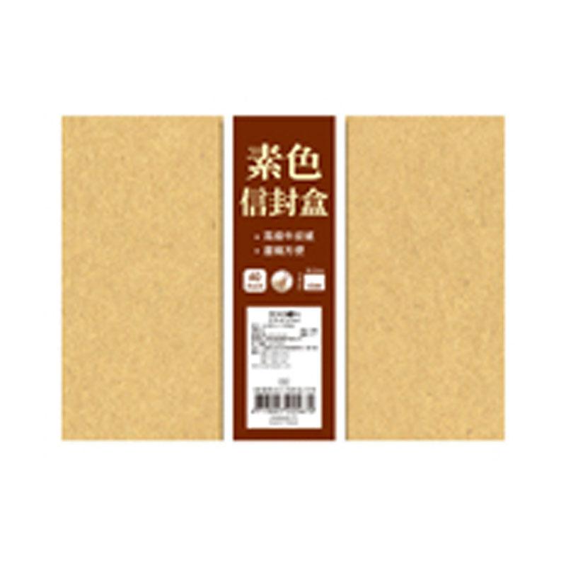 18K素色40入信封盒-牛皮 RA6033-7C