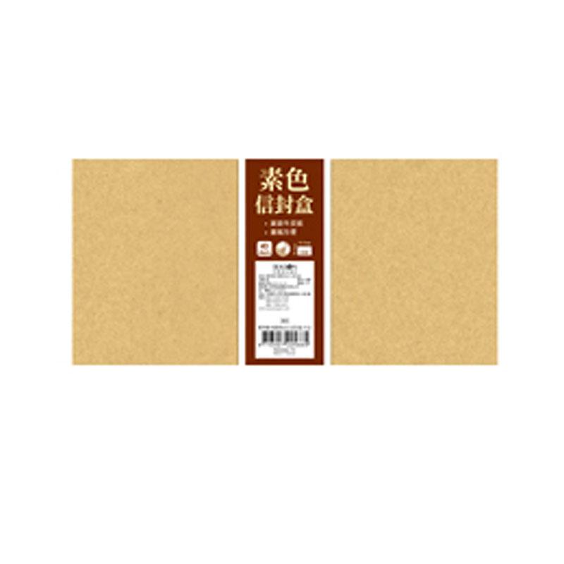 標準橫1號素色40入信封盒-牛皮 RA6034-7C