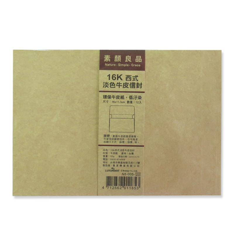 素顏良品-16K西式淡色牛皮紙信封 N8-005-20