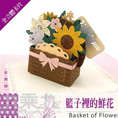 Basket of Flowers/感恩卡 12.7*17.8