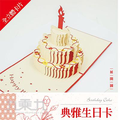立體卡片 Birthday Cake/典雅生日卡 15*15