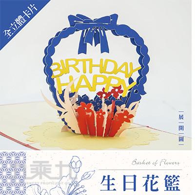 立體卡片 Basket of Flowers/生日花籃 15*15