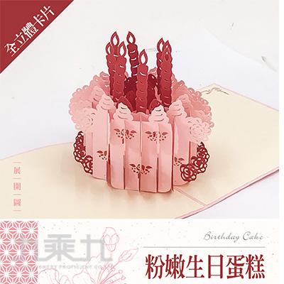 立體卡片 Birthday Cake/粉嫩生日蛋糕 15*15
