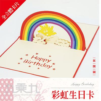 立體卡片 Happy Birthday/彩虹生日卡 12.7*17.8