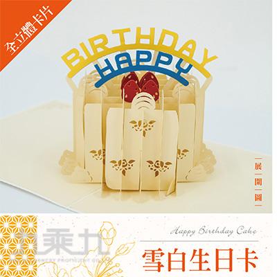 立體卡片 Happy Birthday Cake/雪白生日卡 15*15